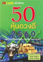 50 หุ้นดวงดี 2560