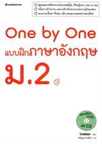 One by One แบบฝึกภาษาอังกฤษ ม.2
