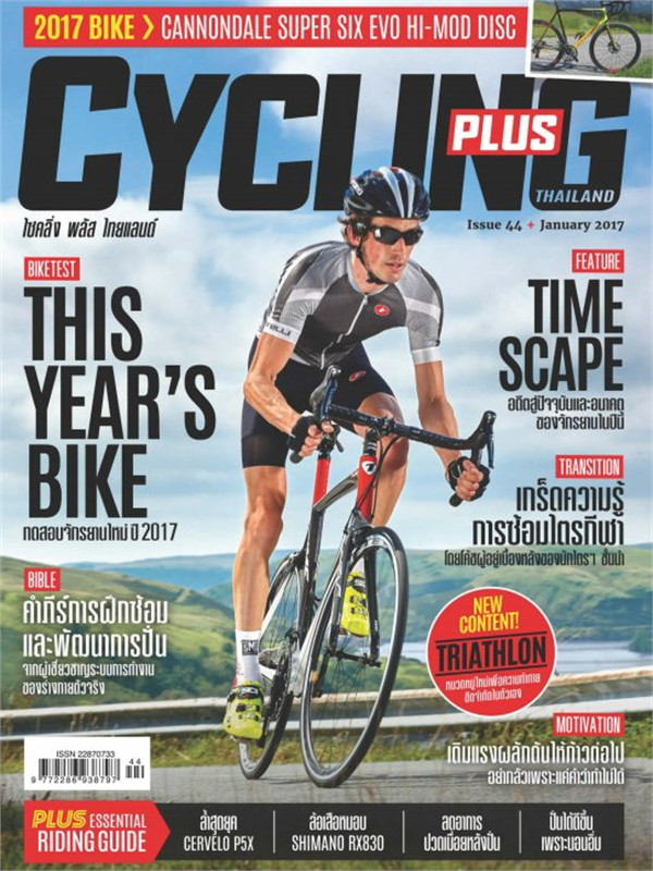 CYCLING PLUS THAILAND No.44 January 2017