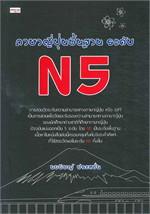 ภาษาญี่ปุ่นพื้นฐาน ระดับ N5