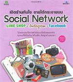 เปิดร้านทันใจ ขายได้กระจายบน Social Network