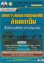 คู่มือสอบนักตรวจสอบความปลอดภัยด้านการบิน