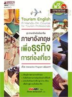 ภาษาอังกฤษเพื่อธุรกิจการท่องเที่ยว ชุดภาษาสำหรับมืออาชีพ (ฟรี CD-ROM/MP3)