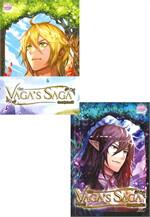 ชุด The Vaga's Saga ตำนานผู้กล้าชาวไร่ 1-2 (2 เล่มจบ)