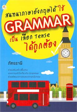 สนทนาภาษาอังกฤษได้ใช้ GRAMMAR เป็นเลือก Tense ได้ถูกต้อง