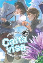 CARTA VISA เล่ม 3-4 ( ตอนจบ )