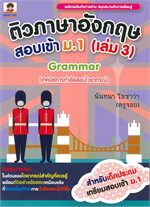 ติวภาษาอังกฤษสอบเข้า ม.1 (เล่ม 3) GRAMMAR