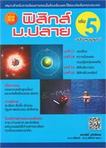 ฟิสิกส์ ม.ปลาย เล่ม 5 ฉบับสมบูรณ์