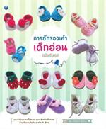 การถักรองเท้าเด็กอ่อน (ฉบับปรับปรุง)