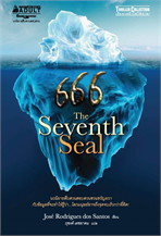 666 The Seventh Seal