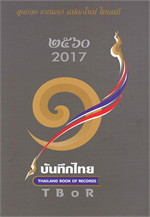 บันทึกไทย 2560 (THAILAND BOOK OF RECORDS
