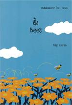 ผึ้ง (Bees)