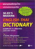 พจนานุกรมอังกฤษ-ไทย ฉบับทันนสมัยและสมบูรณ์ที่สุด