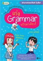 เก่ง Grammar พริบตาเดียว!