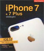 iPhone 7 + 7 Plus ฉบับสมบูรณ์