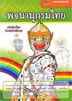 พจนานุกรมไทย