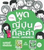 พูดญี่ปุ่นทีละคำ BASIC JAPANESE