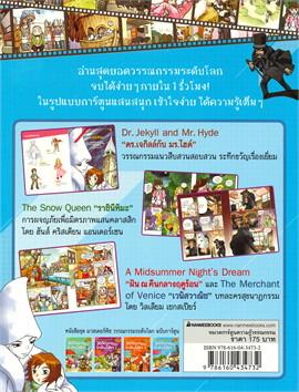 มาสเตอร์พีช วรรณกรรมระดับโลก ฉบับการ์ตูน เล่ม 4