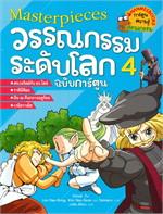 มาสเตอร์พีชวรรณกรรมระดับโลก ฉบับการ์ตูน เล่ม 4