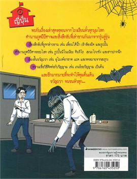 ผีโรงเรียนญี่ปุ่นชุด เรื่องผี ๆ รอบโลก
