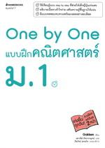 One by One แบบฝึกคณิตศาสตร์ ม.1