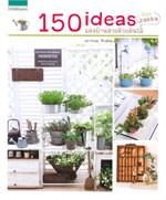 150 ideas แต่งบ้านสวยด้วยต้นไม้ สไตล์ zakka