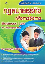 กฎหมายธุรกิจเพื่อการจัดการ
