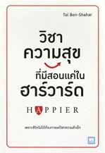 วิชาความสุขที่มีสอนแค่ในฮาร์วาร์ด