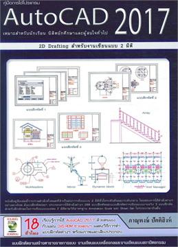 AutoCAD 2017 : 2D Draftingสำหรับเขียนแบบ 2 มิติ