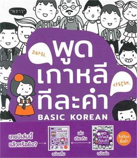 พูดเกาหลี ทีละคำ Basic Korean