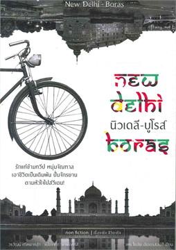นิวเดลี-บูโรส / NEW DELHI - BORAS