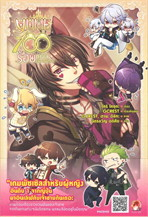 Yume 100 ร้อยดวงใจเจ้าชายนิทรา (Light Novel)