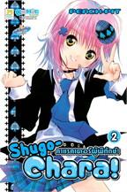 Shugo-Chara คาแรคเตอร์ผู้พิทักษ์ 2