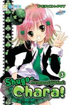 Shugo-Chara คาแรคเตอร์ผู้พิทักษ์ 3