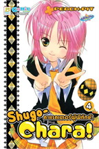 Shugo-Chara คาแรคเตอร์ผู้พิทักษ์ 4