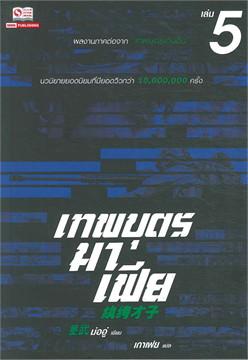 เทพบุตรมาเฟีย เล่ม 5 (7 เล่มจบ)
