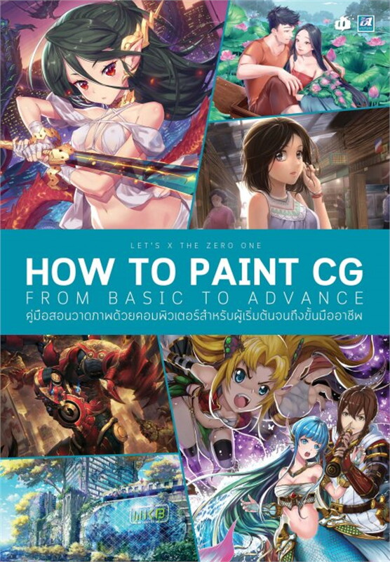 Let's x The Zero One How to Paint CG