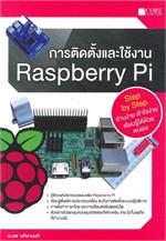 การติดตั้งและใช้งาน Raspberry Pi