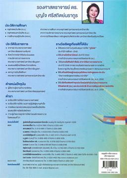 กลยุทธ์การจัดการระบบบริการสุขภาพในยุคประชาคมเศรษฐกิจอาเซียน