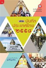 มติชน บันทึกประเทศไทย ปี 2558