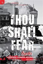 THOU SHALL FEAR เจ้าจงตื่นกลัวการก่อการฯ