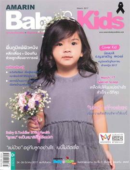 AMARIN BABY & KIDS ฉบับที่ 145 (มีนาคม 2560 น้องมะลิ)