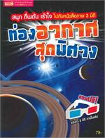 ท่องอวกาศสุดพิศวง+แว่น 3 มิติ