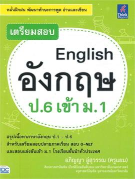 เตรียมสอบ English อังกฤษ ป.6 เข้า ม.1