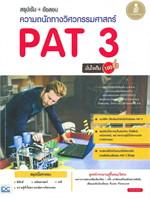 สรุปเข้ม+ข้อสอบความถนัดทางวิศวกรรมศาสตร์ PAT 3