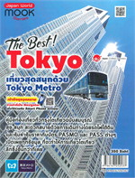 The Best Tokyo : เที่ยวสุดสนุกด้วย Tokyo Metro