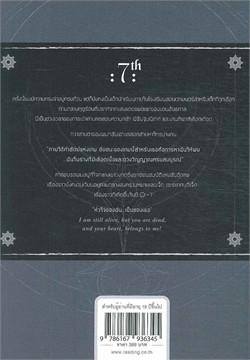 7th (Liar) Game Vol.3 : โฉมสะคราญยามคิมห