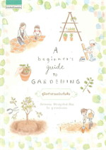 A Beginner's Guide to Gardening คู่มือทำสวนฉบับเริ่มต้น