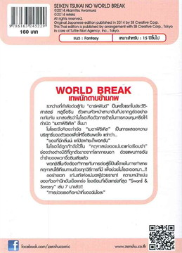 WORLD BREAK เทพนักดาบข้ามภพ เล่ม 7