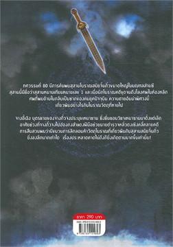 มหากาพย์แห่งเหมาซาน เล่ม 4 (9 เล่มจบ)